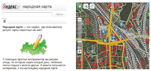 WE CARRIED OUT LEGAL SUPPORT OF THE PROJECT «YANDEX. PEOPLE'S MAP».